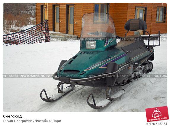 Снегоход, фото № 48131, снято 18 марта 2007 г. (c) Ivan I. Karpovich / Фотобанк Лори