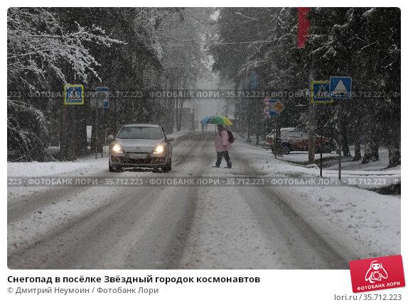 Снегопад в посёлке Звёздный городок космонавтов. Редакционное фото, фотограф Дмитрий Неумоин / Фотобанк Лори