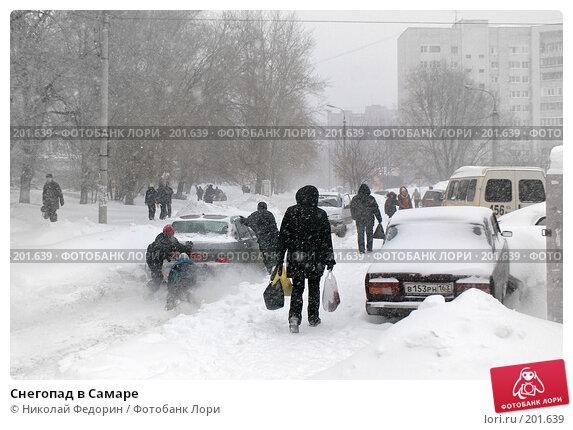 Снегопад в Самаре, фото № 201639, снято 24 января 2008 г. (c) Николай Федорин / Фотобанк Лори