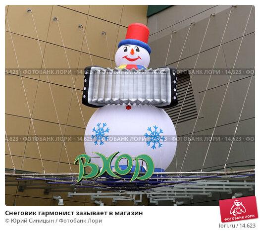 Купить «Снеговик гармонист зазывает в магазин», фото № 14623, снято 13 декабря 2006 г. (c) Юрий Синицын / Фотобанк Лори