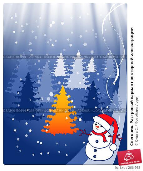 Снеговик. Растровый вариант векторной иллюстрации, иллюстрация № 266963 (c) Ольга С. / Фотобанк Лори