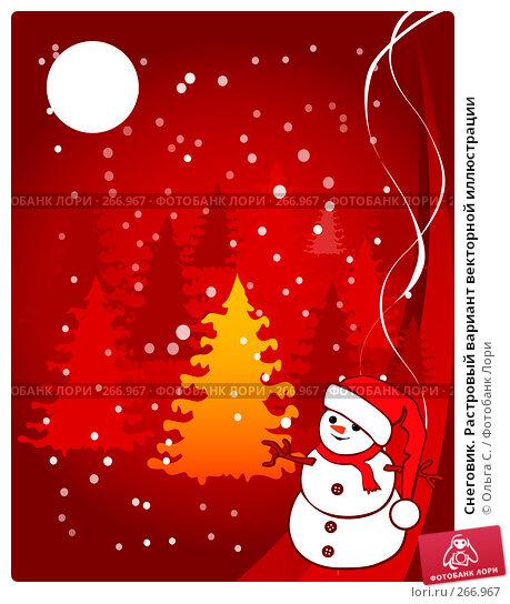 Снеговик. Растровый вариант векторной иллюстрации, иллюстрация № 266967 (c) Ольга С. / Фотобанк Лори