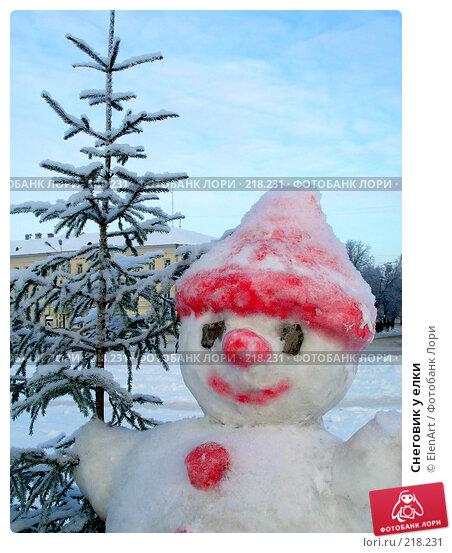 Купить «Снеговик у елки», фото № 218231, снято 17 марта 2018 г. (c) ElenArt / Фотобанк Лори