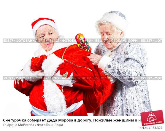 Снегурочка собирает Деда Мороза в дорогу. Пожилые женщины в новогодних костюмах, фото № 153327, снято 26 октября 2007 г. (c) Ирина Мойсеева / Фотобанк Лори
