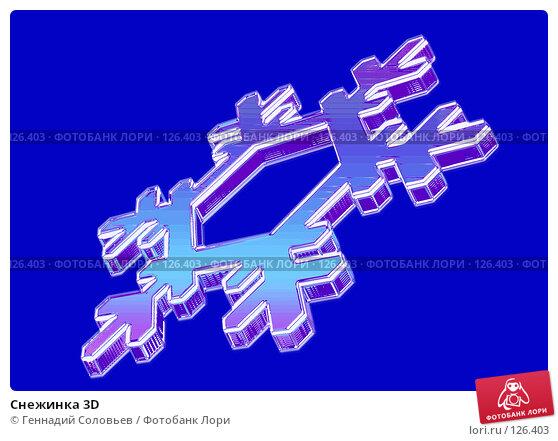 Купить «Снежинка 3D», иллюстрация № 126403 (c) Геннадий Соловьев / Фотобанк Лори