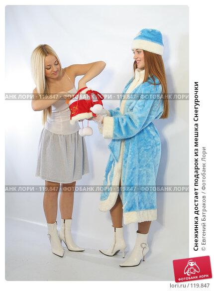 Снежинка достает подарок из мешка Снегурочки, фото № 119847, снято 11 ноября 2007 г. (c) Евгений Батраков / Фотобанк Лори