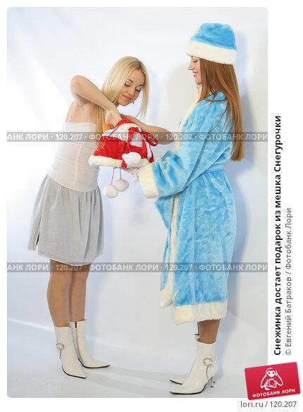 Купить «Снежинка достает подарок из мешка Снегурочки», фото № 120207, снято 11 ноября 2007 г. (c) Евгений Батраков / Фотобанк Лори