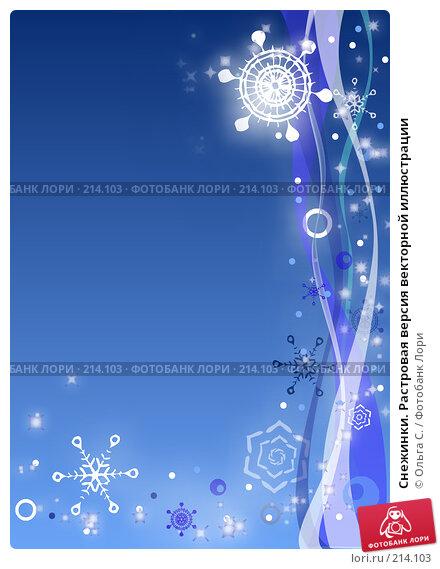 Купить «Снежинки. Растровая версия векторной иллюстрации», иллюстрация № 214103 (c) Ольга С. / Фотобанк Лори