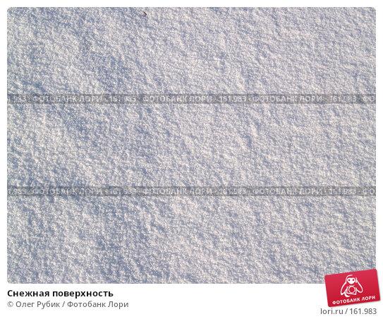 Купить «Снежная поверхность», фото № 161983, снято 26 декабря 2007 г. (c) Олег Рубик / Фотобанк Лори