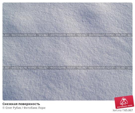 Снежная поверхность, фото № 165867, снято 4 января 2008 г. (c) Олег Рубик / Фотобанк Лори
