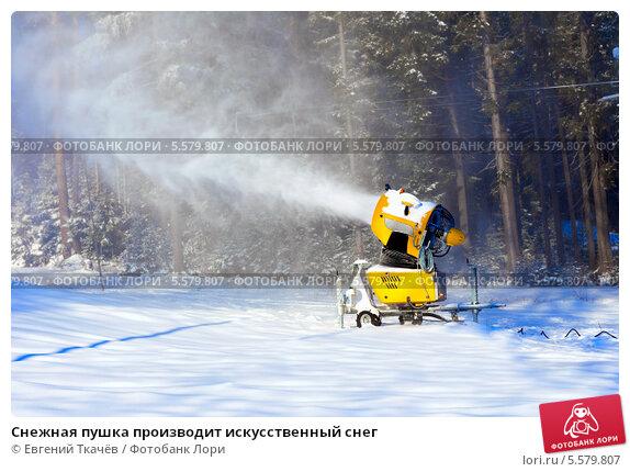 Купить «Снежная пушка производит искусственный снег», фото № 5579807, снято 1 декабря 2013 г. (c) Евгений Ткачёв / Фотобанк Лори