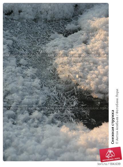 Снежная стружка, фото № 184639, снято 8 января 2008 г. (c) Антон Алябьев / Фотобанк Лори