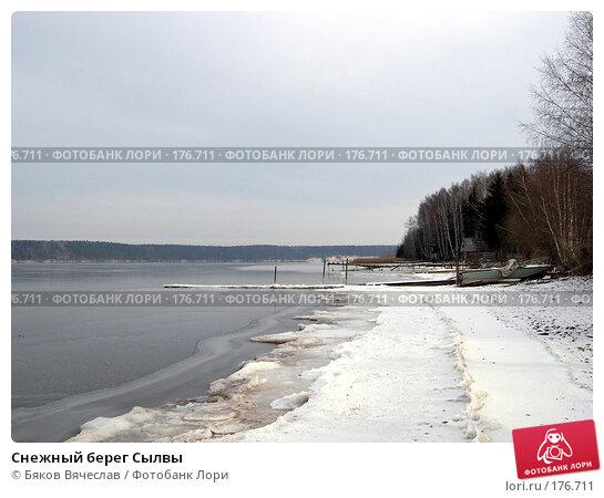 Снежный берег Сылвы, фото № 176711, снято 10 ноября 2007 г. (c) Бяков Вячеслав / Фотобанк Лори