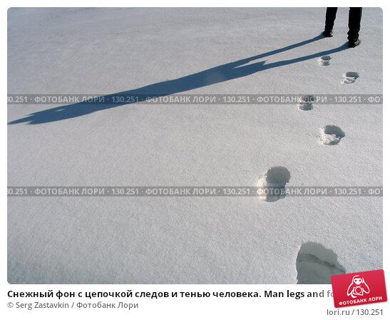 Снежный фон с цепочкой следов и тенью человека. Man legs and footprints on the snow, фото № 130251, снято 8 апреля 2006 г. (c) Serg Zastavkin / Фотобанк Лори