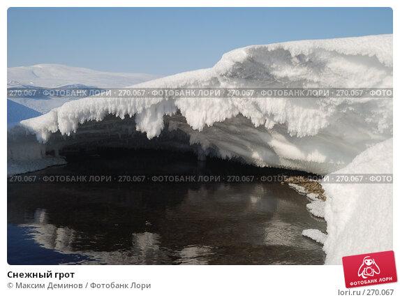 Снежный грот, фото № 270067, снято 26 марта 2008 г. (c) Максим Деминов / Фотобанк Лори