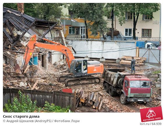 Снос старого дома, фото № 64939, снято 24 июля 2007 г. (c) Андрей Щекалев (AndreyPS) / Фотобанк Лори