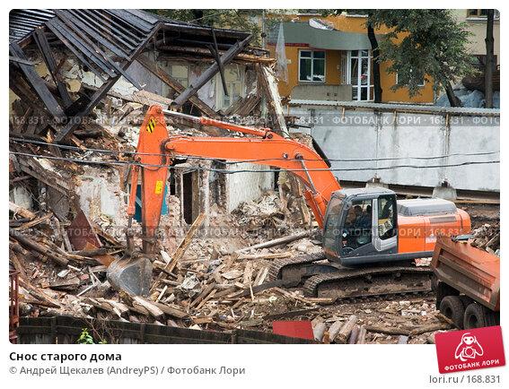 Снос старого дома, фото № 168831, снято 24 июля 2007 г. (c) Андрей Щекалев (AndreyPS) / Фотобанк Лори