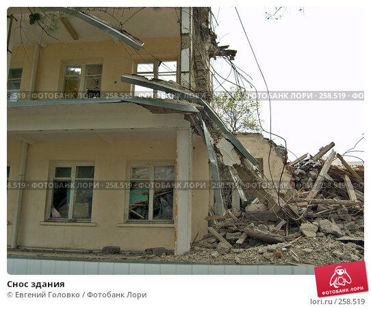 Снос здания, фото № 258519, снято 20 апреля 2008 г. (c) Евгений Головко / Фотобанк Лори