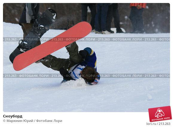 Сноуборд, фото № 213263, снято 17 февраля 2008 г. (c) Марюнин Юрий / Фотобанк Лори