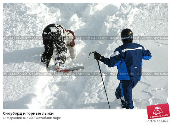Сноуборд и горные лыжи, фото № 44827, снято 9 марта 2006 г. (c) Марюнин Юрий / Фотобанк Лори