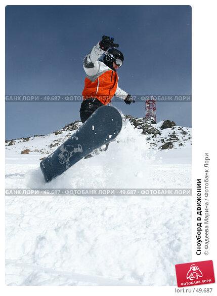 Сноуборд в движении, фото № 49687, снято 2 марта 2007 г. (c) Фадеева Марина / Фотобанк Лори