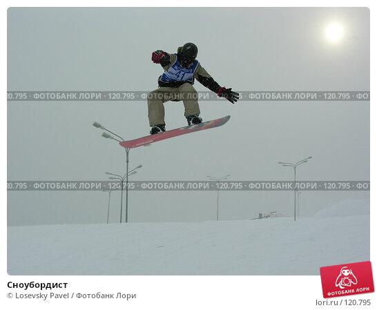 Сноубордист, фото № 120795, снято 19 марта 2005 г. (c) Losevsky Pavel / Фотобанк Лори