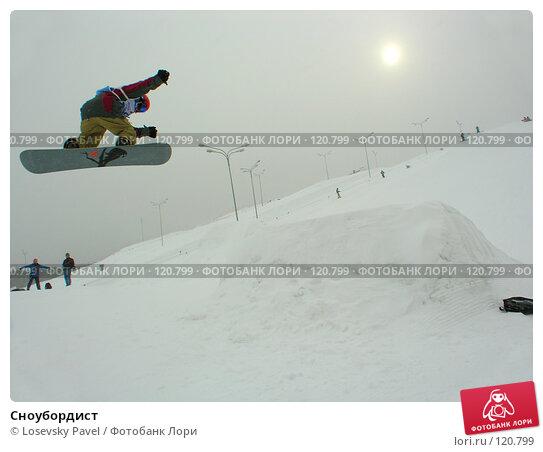 Сноубордист, фото № 120799, снято 19 марта 2005 г. (c) Losevsky Pavel / Фотобанк Лори