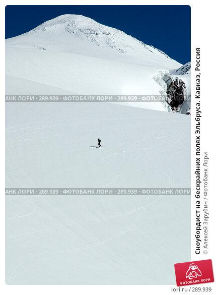 Сноубордист на бескрайних полях Эльбруса. Кавказ, Россия, фото № 289939, снято 28 апреля 2005 г. (c) Алексей Зарубин / Фотобанк Лори