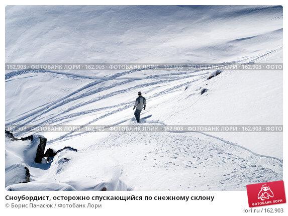 Сноубордист, осторожно спускающийся по снежному склону, фото № 162903, снято 15 декабря 2007 г. (c) Борис Панасюк / Фотобанк Лори
