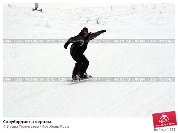 Сноубордист в черном, эксклюзивное фото № 1255, снято 22 февраля 2006 г. (c) Ирина Терентьева / Фотобанк Лори