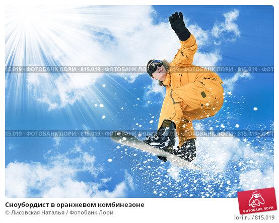 Купить «Сноубордист в оранжевом комбинезоне», фото № 815019, снято 20 января 2008 г. (c) Лисовская Наталья / Фотобанк Лори