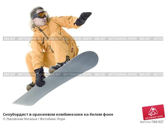 Купить «Сноубордист в оранжевом комбинезоне на белом фоне», фото № 584927, снято 30 декабря 2007 г. (c) Лисовская Наталья / Фотобанк Лори
