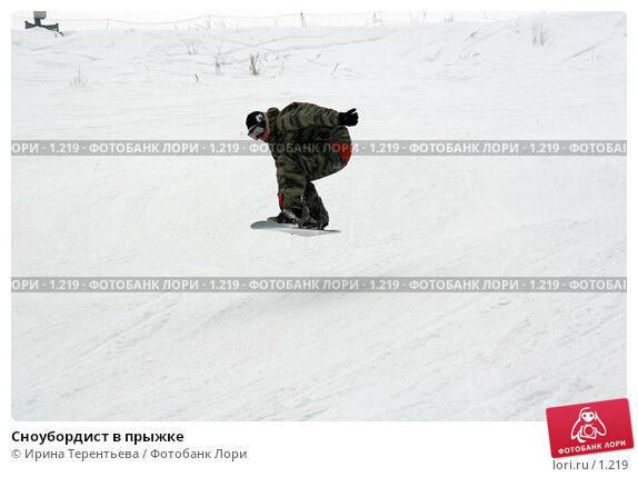 Купить «Сноубордист в прыжке», эксклюзивное фото № 1219, снято 22 февраля 2006 г. (c) Ирина Терентьева / Фотобанк Лори