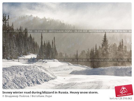 Купить «Snowy winter road during blizzard in Russia. Heavy snow storm.», фото № 29316063, снято 17 ноября 2018 г. (c) Владимир Пойлов / Фотобанк Лори