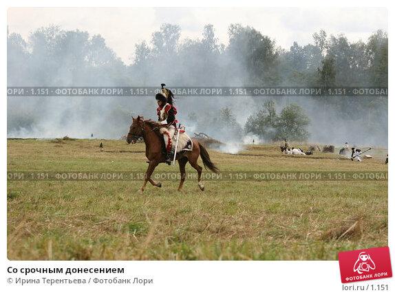 Со срочным донесением, эксклюзивное фото № 1151, снято 4 сентября 2005 г. (c) Ирина Терентьева / Фотобанк Лори