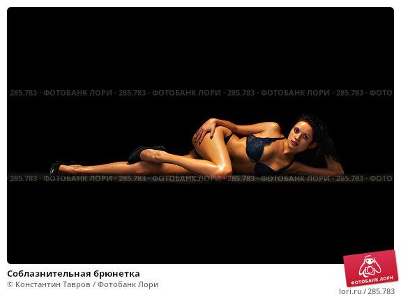 Соблазнительная брюнетка, фото № 285783, снято 11 января 2008 г. (c) Константин Тавров / Фотобанк Лори