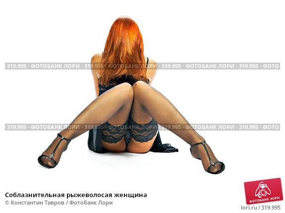 Соблазнительная рыжеволосая женщина, фото № 319995, снято 29 июля 2007 г. (c) Константин Тавров / Фотобанк Лори