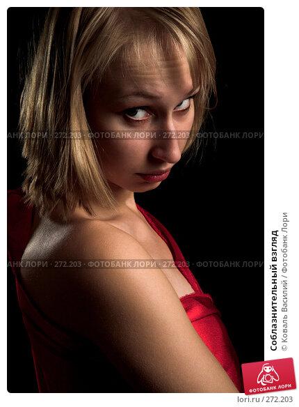 Соблазнительный взгляд, фото № 272203, снято 9 октября 2007 г. (c) Коваль Василий / Фотобанк Лори
