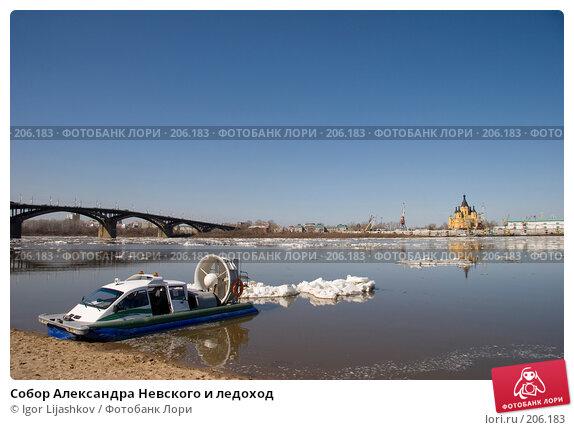 Собор Александра Невского и ледоход, фото № 206183, снято 8 октября 2004 г. (c) Igor Lijashkov / Фотобанк Лори