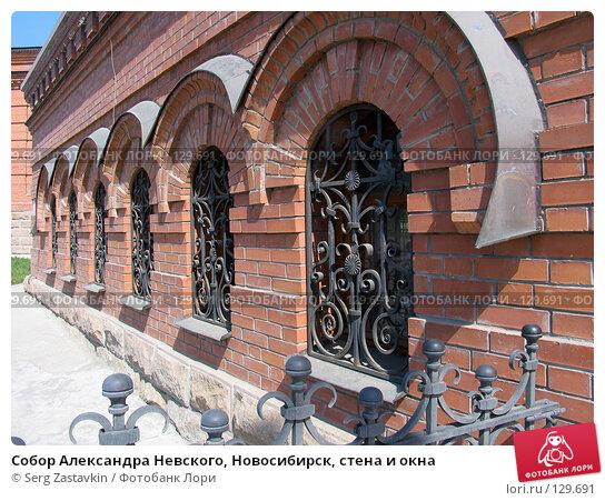 Собор Александра Невского, Новосибирск, стена и окна, фото № 129691, снято 9 мая 2005 г. (c) Serg Zastavkin / Фотобанк Лори