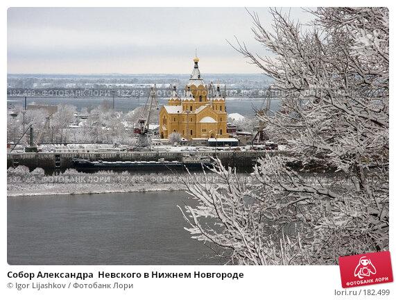Собор Александра  Невского в Нижнем Новгороде, фото № 182499, снято 11 ноября 2006 г. (c) Igor Lijashkov / Фотобанк Лори