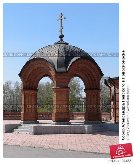 Собор Александра Невского в Новосибирске, фото № 129683, снято 9 мая 2005 г. (c) Serg Zastavkin / Фотобанк Лори