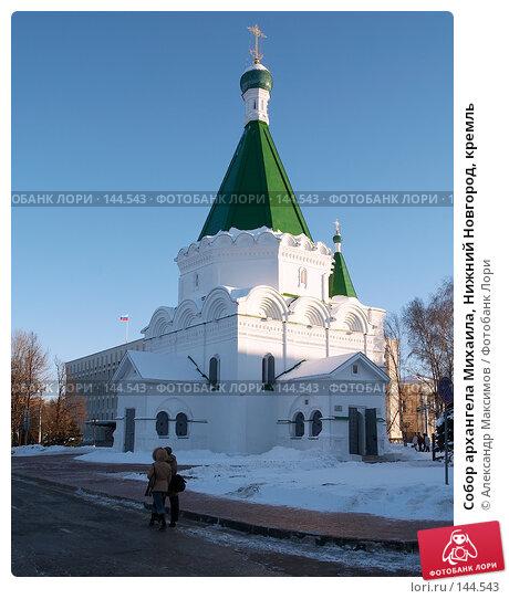 Собор архангела Михаила, Нижний Новгород, кремль, фото № 144543, снято 1 января 2006 г. (c) Александр Максимов / Фотобанк Лори