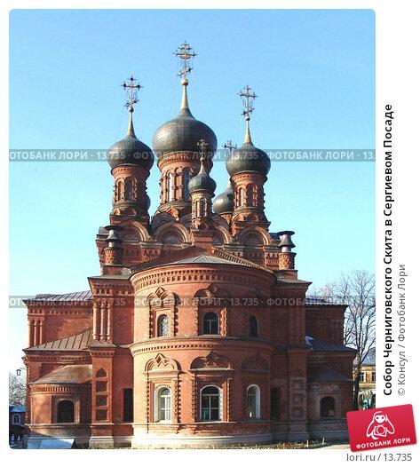 Собор Черниговского Скита в Сергиевом Посаде, фото № 13735, снято 6 ноября 2005 г. (c) Консул / Фотобанк Лори