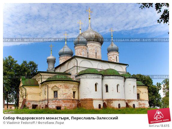 Собор Федоровского монастыря, Переславль-Залесский, фото № 8615, снято 9 августа 2006 г. (c) Vladimir Fedoroff / Фотобанк Лори