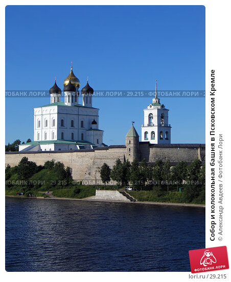 Собор и колокольная башня в Псковском Кремле, фото № 29215, снято 2 июля 2005 г. (c) Александр Авдеев / Фотобанк Лори