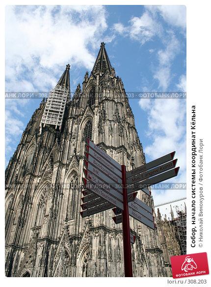 Собор, начало системы координат Кёльна, эксклюзивное фото № 308203, снято 19 мая 2006 г. (c) Николай Винокуров / Фотобанк Лори