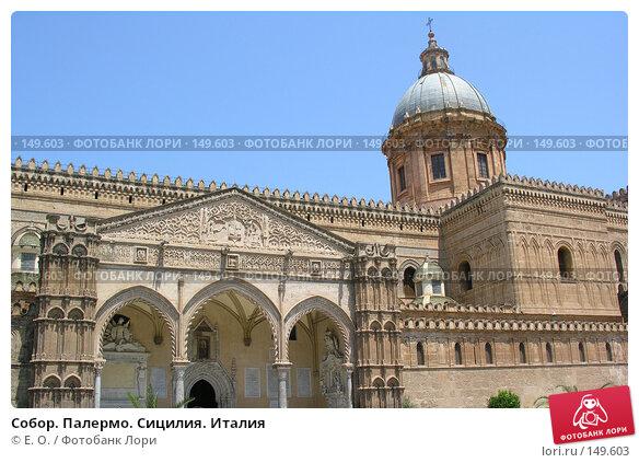 Собор. Палермо. Сицилия. Италия, фото № 149603, снято 12 июня 2005 г. (c) Екатерина Овсянникова / Фотобанк Лори