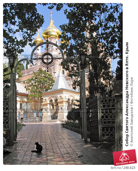 Собор Святого Александра Невского в Ялте. Крым, фото № 248623, снято 24 сентября 2005 г. (c) Анатолий Заводсков / Фотобанк Лори
