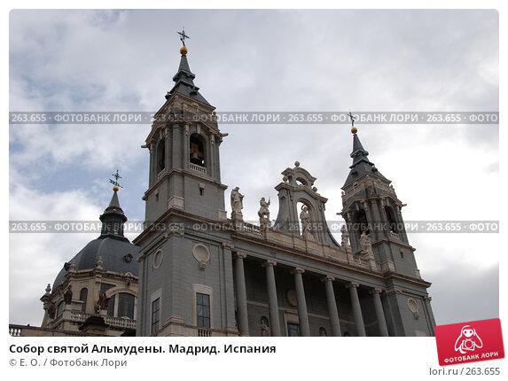 Собор святой Альмудены. Мадрид. Испания, фото № 263655, снято 19 апреля 2008 г. (c) Екатерина Овсянникова / Фотобанк Лори